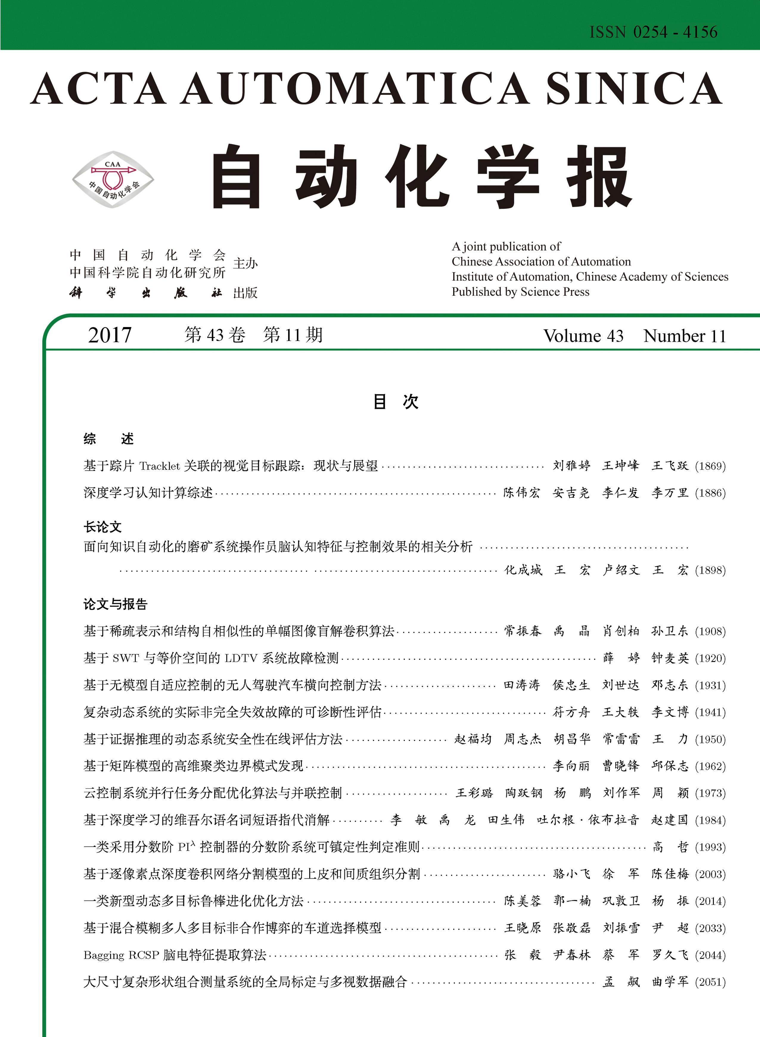 自动化学报 电子书制作软件