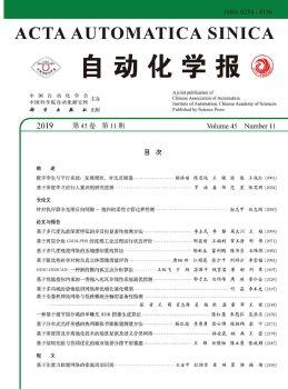 自動化學報2019年45卷11期 電子雜志制作軟件