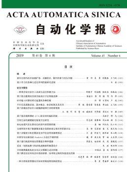 自動化學報2019年45卷6期 電子雜志制作軟件
