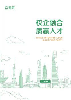 2020年上海链家校企合作手册