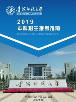 青海师范大学2019年本科招生报考指南(电子书) 电子杂志制作软件