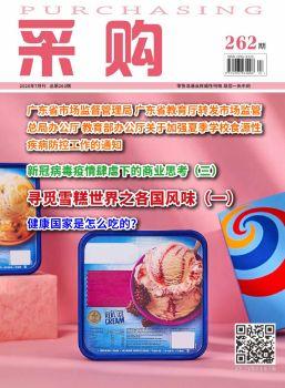 2020.7月采购(电子版)电子画册