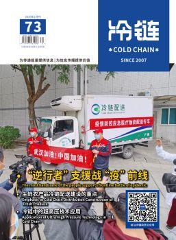 2020.1月冷鏈(電子版),電子期刊,在線報刊閱讀發布