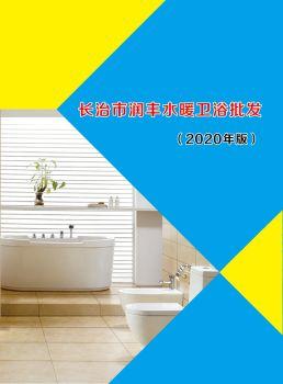 长治市润丰水暖卫浴批发电子画册