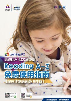 Reading A-Z线上图书馆使用指南,FLASH/HTML5电子杂志阅读发布