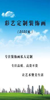 彩艺定制现代装饰画~13589892569宣传画册