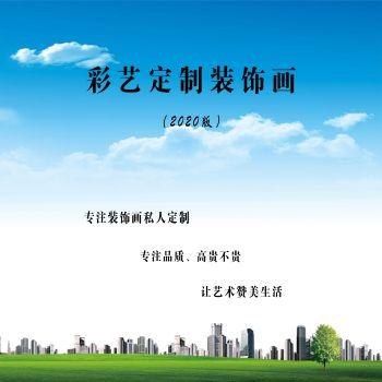 彩艺定制晶瓷玄关画-陈15762765777电子杂志
