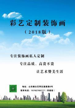 彩艺定制装饰画15762765777电子宣传册