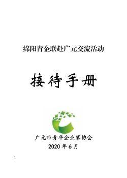 绵阳青企联赴广元交流活动接待手册