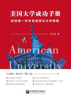 《美国大学成功手册:如何用一年半完成顶尖大学课程》试读