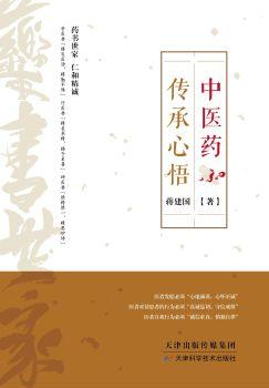 《中医药传承心悟》,电子期刊,电子书阅读发布