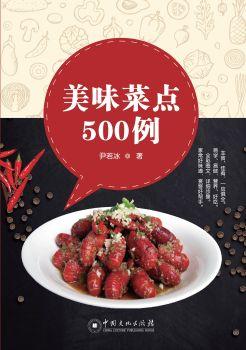 《美味菜點500例》,翻頁電子書,書籍閱讀發布