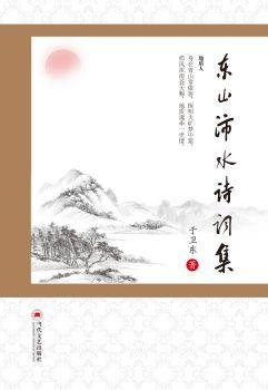 《東山沛水詩詞集》 電子書制作軟件