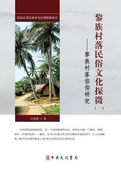 《黎族村落民俗文化探微》(一)——黎族村落信仰研究试读电子刊物