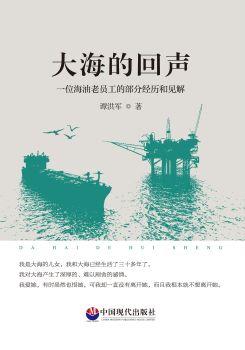 《大海的回声》电子杂志