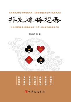 《扑克牌·梅花易》试读电子画册