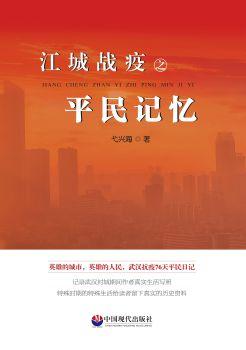 《江城战疫之平民记忆》试读电子书