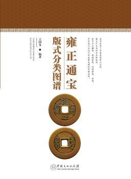 《雍正通宝版式分类图谱》 电子书制作软件