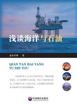 《浅谈海洋与石油》电子宣传册