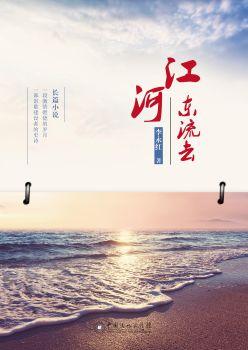 《江河东流去》电子杂志