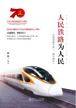 《人民鐵路為人民》,數字畫冊,在線期刊閱讀發布