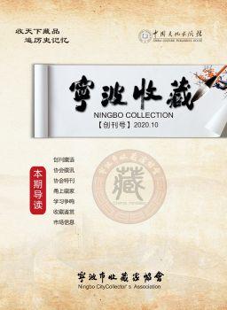 《宁波收藏》创刊号宣传画册