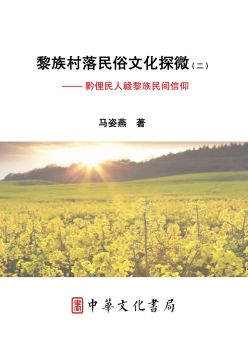 黎族村落民俗文化探微(二)宣传画册