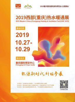 2019西部(重庆)暖通展电子宣传册