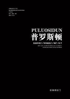 普罗斯顿铸铝门 电子书制作软件
