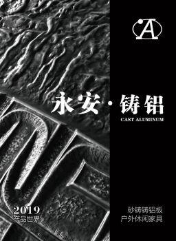 永安 铸铝 电子书制作平台