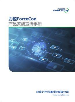 10.【产品】力控ForceCon产品家族宣传手册 电子杂志制作软件