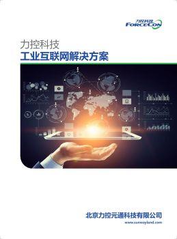 13.【解决方案】工业互联网解决方案 电子书制作平台