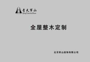 青天军山全屋整木定制电子画册