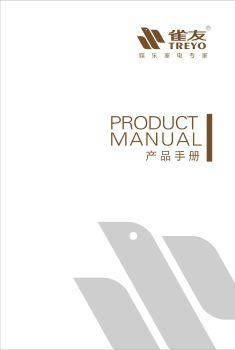 雀友产品手册
