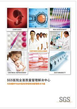 SGS医院全面质量管理解决中心