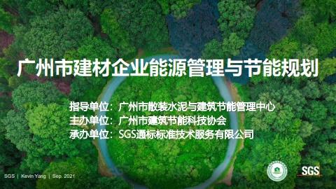 网络版-广州市建材企业能源管理与节能规划 - Copy电子画册