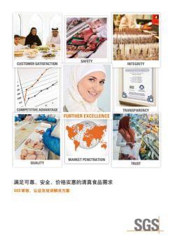 HALAL-清真食品认证电子画册