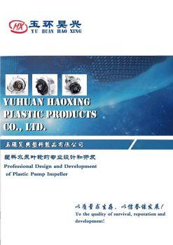 玉環昊興塑料制品有限公司 電子書制作軟件