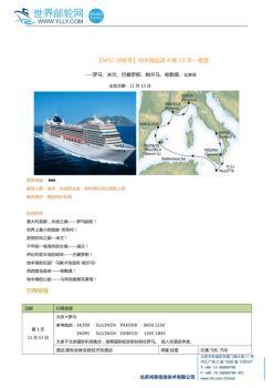 【MSC诗歌号】地中海巡游8晚10天—意签电子杂志