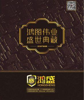 鸿盛门业电子版606电子画册