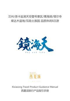 镜海天产品手册