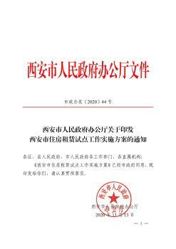 西安市人民政府办公厅关于西安市租赁住房试点实施方案的通知(2020  44号))电子画册