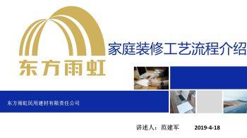 【技术】家庭装修工艺流程介绍电子书