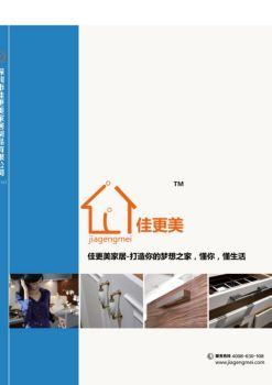 佳更美家居产品目录(上)电子画册