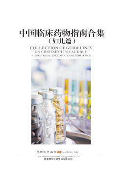 德传资料 中国临床药物指南合集(妇儿篇)电子画册