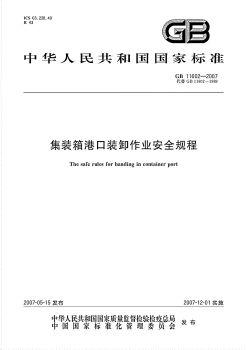 GB 11602-2007 集装箱港口装卸作业安全规程电子书