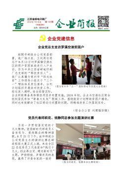 江苏省邮电印刷厂企业简报总第120期
