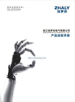 埃罗依电气产品选型手册 电子书制作软件