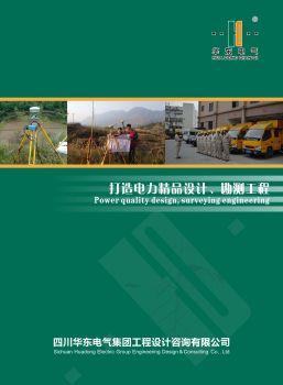 四川华东勘测样本,3D翻页电子画册阅读发布平台