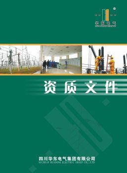 四川华东资质文件 电子杂志制作平台